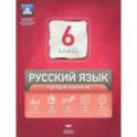 Русский язык. 6 класс. Текущий контрол