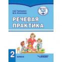 Речевая практика. Учебник для 2 класса общеобразовательных организаций, реализующих ФГОС образования