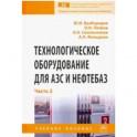 Технологическое оборудование для АЗС и нефтебаз. Учебное пособие. В 2-х частях. Часть 2