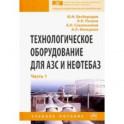 Технологическое оборудование для АЗС и нефтебаз. Учебное пособие. В 2 частях. Часть 1