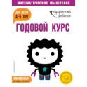 Годовой курс: для детей 4-5 лет (с наклейками)