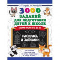 3000 заданий для подготовки детей к школе. Раскрась и запомни