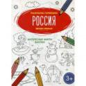 Россия. Книжка-раскраска