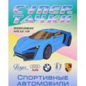 """Раскраска """"Спортивные автомобили"""""""