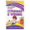 Ступеньки к чтению.Для детей 4-6 лет