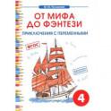Чтение. 4 класс. От мифа до фэнтези. Приключения с переменными