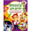 Финансы для детей. Иллюстрированная энциклопедия