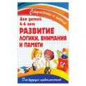 Развитие логики,внимания и памяти.Для детей 4-6 лет