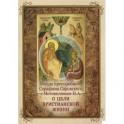 Беседа преподобного Серафима Саровского с Мотовиловым Н. А. о цели христианской жизни