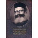 Священномученик Филумен Святогробец