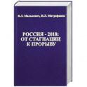 Россия -2018. От стагнации к прорыву