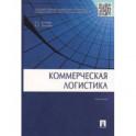Коммерческая логистика. Учебник