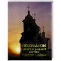 Православие Сибири и Дальнего Востока