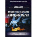 Заговорное искусство народной магии. Книга 5: Колдовской зарокъ