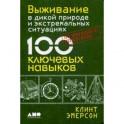 Выживание в дикой природе и экстремальных ситуациях по методике спецслужб. 100 ключевых навыков
