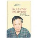Валентин Распутин в слове и за словом