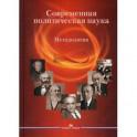 Современная политическая наука. Методология. Гриф УМО вузов России