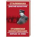 Сталинская коллективизация. Борьба за хлеб