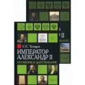 Император Александр II. Его жизнь и царствование. В 2 томах