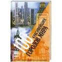 100 красивейших городов мира. Величайшие сокровища человечества на пяти континентах