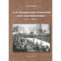 14-й Гренадерский Грузинский полк в Великой войне. 1917, 1918 гг.