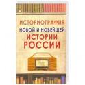Историография новой и новейшей истории России