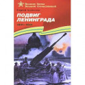 Подвиг Ленинграда 1941-1944