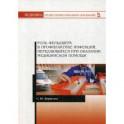 Роль фельдшера в профилактике инфекций, передающихся при оказании медицинской помощи. Учебное пособие