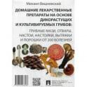 Домашние лекарственные препараты на основе дикорастущих и культивируемых грибов