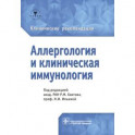 Аллергология и клиническая иммунология.Клинические рекомендации