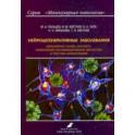 Нейродегенеративные заболевания. Молекулярные основы патогенеза