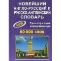 Новейший англо-русский и русско-английский словарь. 80000 слов