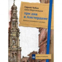Три дня в Амстердаме. Краткий путеводитель в рисунках