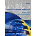 Волоконно-оптические линии связи и их защита от внешних влияний. Учебное пособие