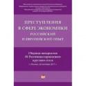 Преступления в сфере экономики: российский и европейский опыт: сборник материалов IX Российско-германского круглого стола
