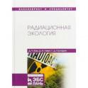 Радиационная экология. Учебное пособие