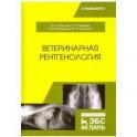 Ветеринарная рентгенология. Учебное пособие