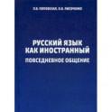 Русский язык как иностранный. Повседневное общение. Учебное пособие