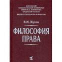 Философия права. Учебник для вузов