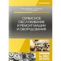 Сервисное обслуживание и ремонт машин и оборудования. Учебное пособие