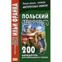 Польский шутя. 200 анекдотов для начального чтения