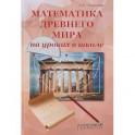 Математика Древнего мира на уроках в школе: книга об истории развития математики