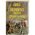 100 великих людей Древнего Рима