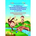 Развитие межполушарного взаимодействия у детей. Нейродинамическая гимнастика