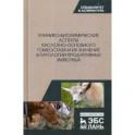 Клинико-биохимические аспекты кислотно-основного гомеостаза и их значение в патологии продуктивных животных