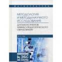 Методология и методы научного исследования. Для магистров химико-педагогического образования