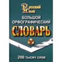 Большой орфографический словарь русского языка. 200 000 слов
