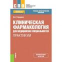 Клиническая фармакология для медицинских специальностей. Практикум (СПО)