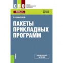 Пакеты прикладных программ. (СПО). Учебное пособие