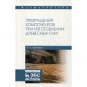 Превращения компонентов при изготовлении древесных плит. Учебное пособие